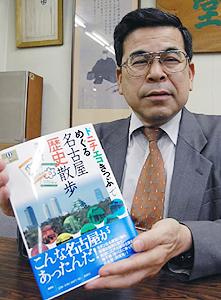 歴史散策の本をまとめた中山正秋さん=名古屋市東区で