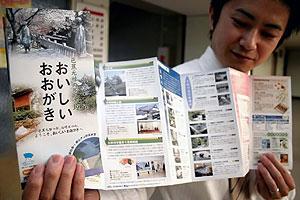 大垣商工会議所が作製した「おいしいおおがき」ガイドマップ=大垣市役所で
