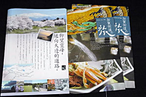 小松-台北定期便就航を見込み海外PR用に作成された加賀市の観光パンフレット
