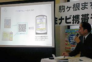 観光・生活情報を携帯電話で見るサイトを説明した画面=駒ケ根市で