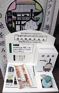 三井寺に設置されたスタンプ台=大津市園城寺町の三井寺で
