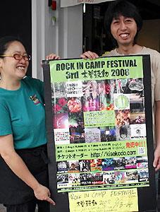 イベントのポスターを手に意気込む主催者代表の大橋さん(右)ら=木曽町で