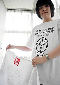 刃物まつりに向けて製作したマスコット「関の円空さん」をあしらったTシャツ=関市役所で