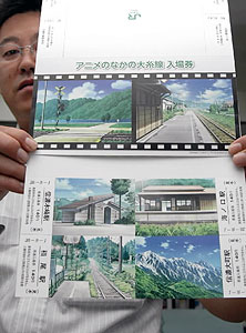 アニメに描かれた駅などを絵柄にした入場券。上の2枚の絵は表紙