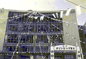 1964年、東京オリンピック聖火リレー準備時の滋賀会館の外観(同館提供)