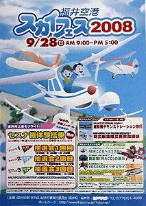 「スカイフェス2008」のポスター