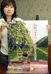 塩尻ワイナリーフェスタ2008のポスター