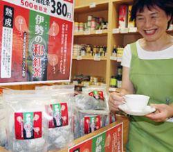 10月から本格販売する「伊勢の和紅茶」=松阪市飯高町宮前の道の駅「飯高駅」で