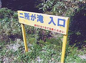 林道沿いの二所が滝入り口に設置された看板