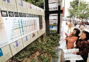 名古屋市中区役所前に設置された旧町名の解説板「歴史の十字路まちしるべ」