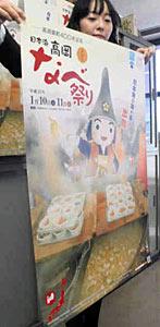日本海の幸がたっぷり入った鍋が楽しめるなべ祭りのポスター=高岡市役所で