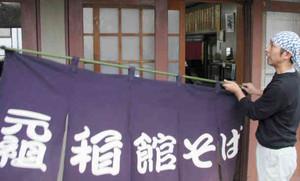 開店準備をするそば店=高島市今津町日置前の「鴫野」で
