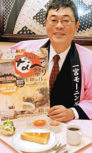 高岡なべ祭りのポスターを手にモーニングセット(手前)をPRする早川委員長=愛知県一宮市で