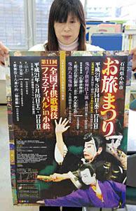 完成したお旅まつりと全国子供歌舞伎フェスティバルのポスター=小松市役所で