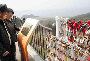 「恋人の聖地」に認定された杉津パーキングエリア。柵には「愛のハートロック」が取り付けられている=敦賀市杉津で