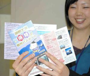 びわ湖大津観光協会が発売する「湖都大津得特観光パスポート」=大津市役所で