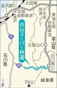 来月5日に開通する白山スーパー林道=白川村で(県森林公社提供)