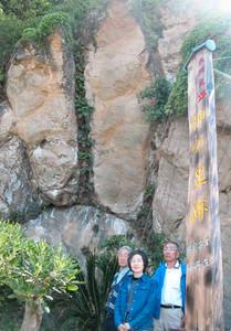 地元住民有志が看板(右)を制作し、PRしている岩の名所「神の足跡」=福井市小丹生町で
