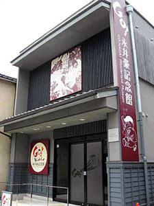 県知事賞(公共部門)に決まった永井豪記念館の看板