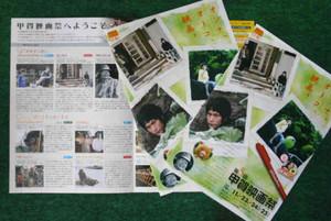 第5回甲賀映画祭のパンフレット