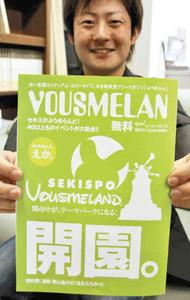 10、11月に関市内で開かれる40のイベントや企画が詰め込まれた「ぶうめらん」13号=中日新聞関支局で