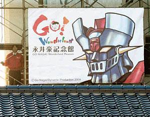 市文化会館壁面に出現した「マジンガーZ」の頭部の巨大シート絵=輪島市河井町で