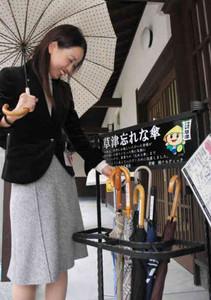 無料の貸し出しサービスが始まった「草津忘れな傘」=草津市草津のくさつ夢本陣で