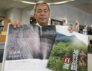 吉沢康暢館長らが県内100カ所の地質景観をまとめた本=福井市の市自然史博物館で