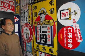 アジアに掲示された看板(右)や中国に進出した看板(中)が展示された会場=豊川市大橋町の「看板と広告の資料館」で