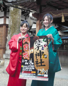 八日戎をPRする福娘の米山さん(左)と菊田さん=名張市鍛冶町の蛭子神社で