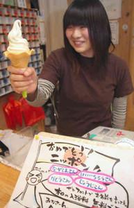 日本選手のメダル獲得を祝い、半額にしたソフトクリームを差し出す店員=尾鷲市向井の夢古道おわせで