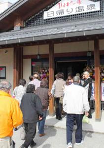 リニューアルオープンしたひまわりの湯に列を作った利用客ら=平谷村で