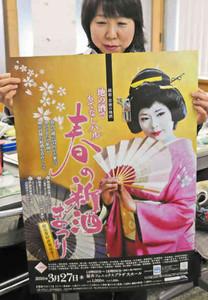 「春の新酒まつり」のポスターを持ってPRする県酒造組合の組合員=福井市毛矢1の酒業会館で