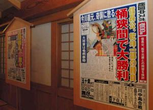 戦国時代の清須ニュースをスポーツ新聞スタイルで伝える「戦国中スポ」の高札場=清須市の清洲城で