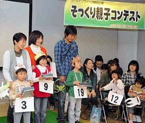 そっくりコンテストで上位になり並んで記念品を受け取る親子=県ふれあい昆虫館で