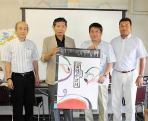 「世代、ジャンル、国境を越えた企画を楽しんでほしい」と話す和田理事長(右から2人目)ら=中津川市役所で