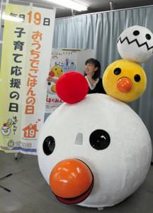 県が子育て応援のために作ったマスコット「はぐみん」の着ぐるみ=県庁で