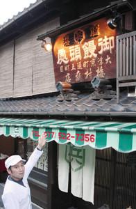 景観重要広告物に指定された餅兵の看板。左は店主の梅村さん=大津市中央の御饅頭処餅兵で