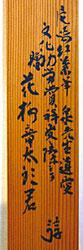 里見●による箱書き=いずれも金沢市の泉鏡花記念館で