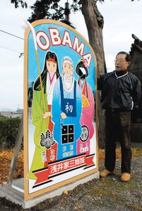 設置した顔出し看板と桝郷三好さん=小浜市浅間の常高寺で