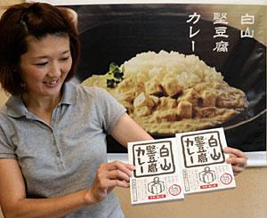 8月から岐阜県白川村でも販売が始まる白山堅豆腐カレー=白山市東二口で