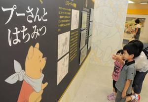 くまのプーさんの原画複製品が展示されている会場=津市東丸之内の津松菱で