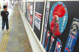 さまざまなホーロー看板が並ぶ企画展=岐阜市のハートフルスクエアーGで