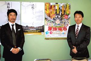 イベントをPRする遠州鎧仁会の伊藤賀一代表(左)と家康楽市の秋元健一実行委員長=浜松市役所で