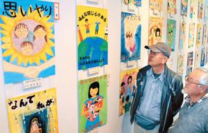 子どもらのアイデアあふれるポスターが並ぶ会場=浜松市中区早馬町のクリエート浜松で