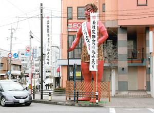 祭りをPRと交通安全を呼びかける巨大な赤鬼=岐阜市で