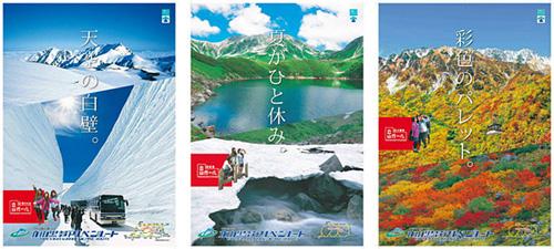 立山黒部アルペンルートのポスター。左から春、夏、秋の3種(立山黒部貫光提供)