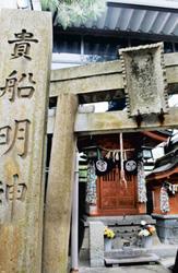 10・貴船明神 縁結びと縁切りの貴船明神=金沢市香林坊で