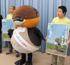 27日から琵琶湖一周を始める「野洲のおっさんカイツブリ」=県庁で