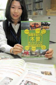 自然、工芸など6分野の体験プログラムを掲載した「体験を味わう木曽ガイドブック」=木曽町の木曽広域連合で